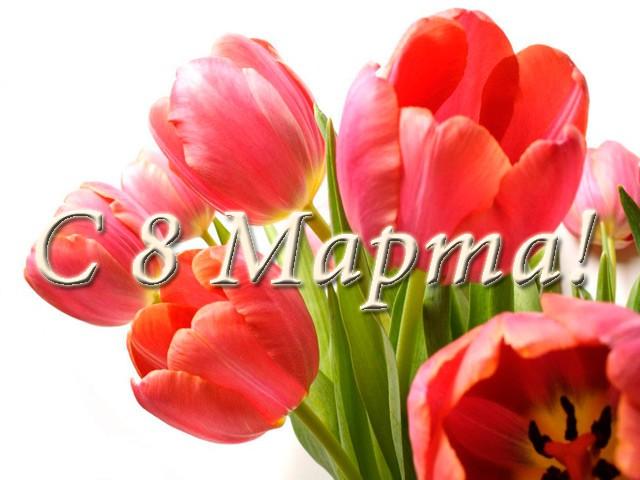 8_marta_2013fh